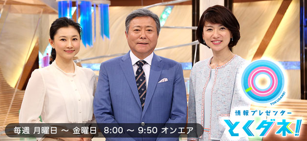 放映情報】フジテレビ「情報プレゼンター とくダネ!」 | MAD City ...