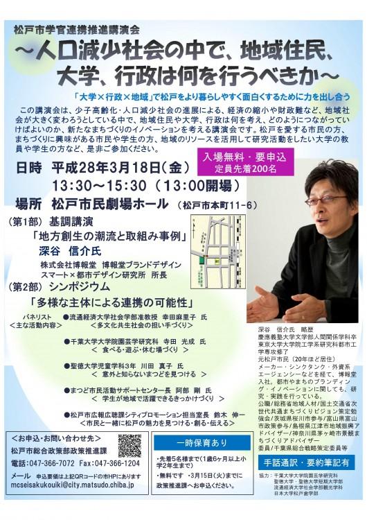 平成27年度松戸市学官連携講演会チラシ_01