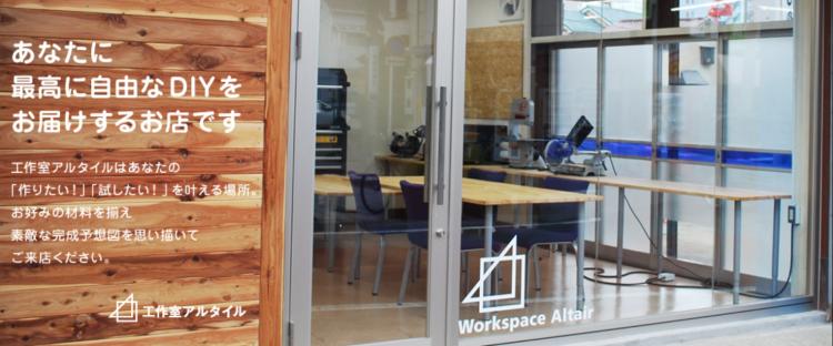 工作室アルタイルは、より自由に、思い通りの制作をサポートするための工作スペース。