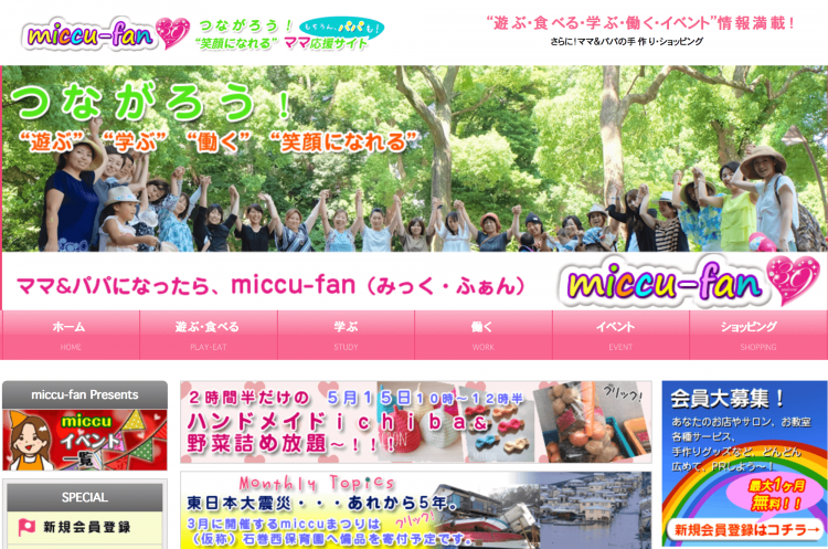 miccu-fanは、子育て中のママ・パパの情報交換の場。