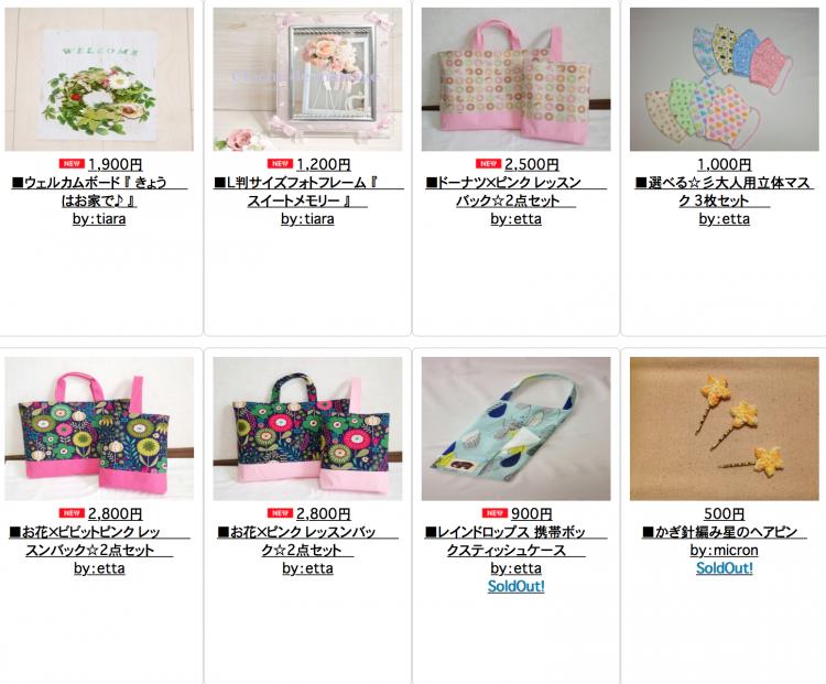 miccu-fanの会員になると、ハンドメイド作品の販売をネットショッピングですることが出来ます。