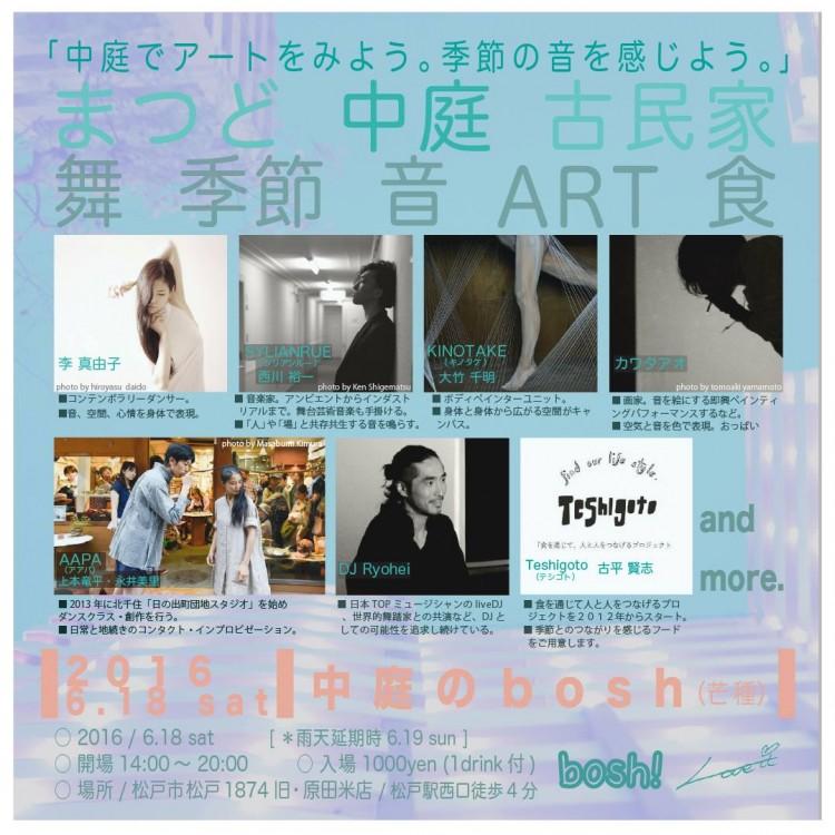 松戸webフライヤー4c (1)
