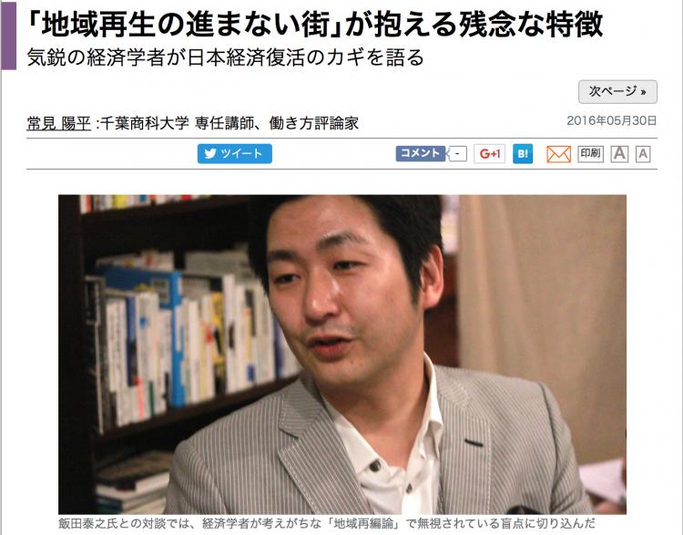 """「地域再生の失敗学」の著者・飯田泰之さんと""""若き老害""""常見陽平さんとの対談イベントの様子をまとめた記事はこちら。飯田さんは「地域経済の活性化なくして、日本経済の復活はない」と語ります。"""