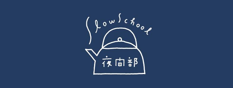 slowschoollogo