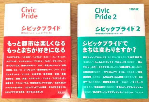 シビックプライドとは、個人個人が都市(市区町村、商店街、沿線、など)に抱く誇りや愛着のことです。似た言葉である郷土愛とも違って、もっと積極的にまちに関わっていく気持ちや姿勢を表しています。