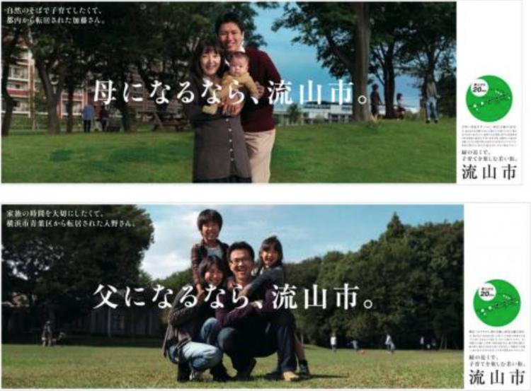 銀座、表参道、六本木など都内の主要駅に、流山市外や都内からの移住を促す大型ポスターが掲出されました。