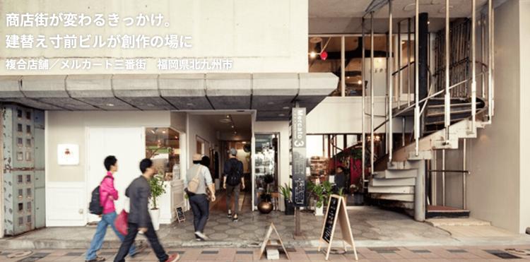メルカート三番街。柔軟な考え方とやる気のある不動産オーナーと、まちづくり事業者との出会いから商店街の空き店舗が魅力的な空間へと生まれ変わった好例です。