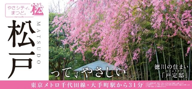 松戸市においてもシティプロモーション施策が行われています。