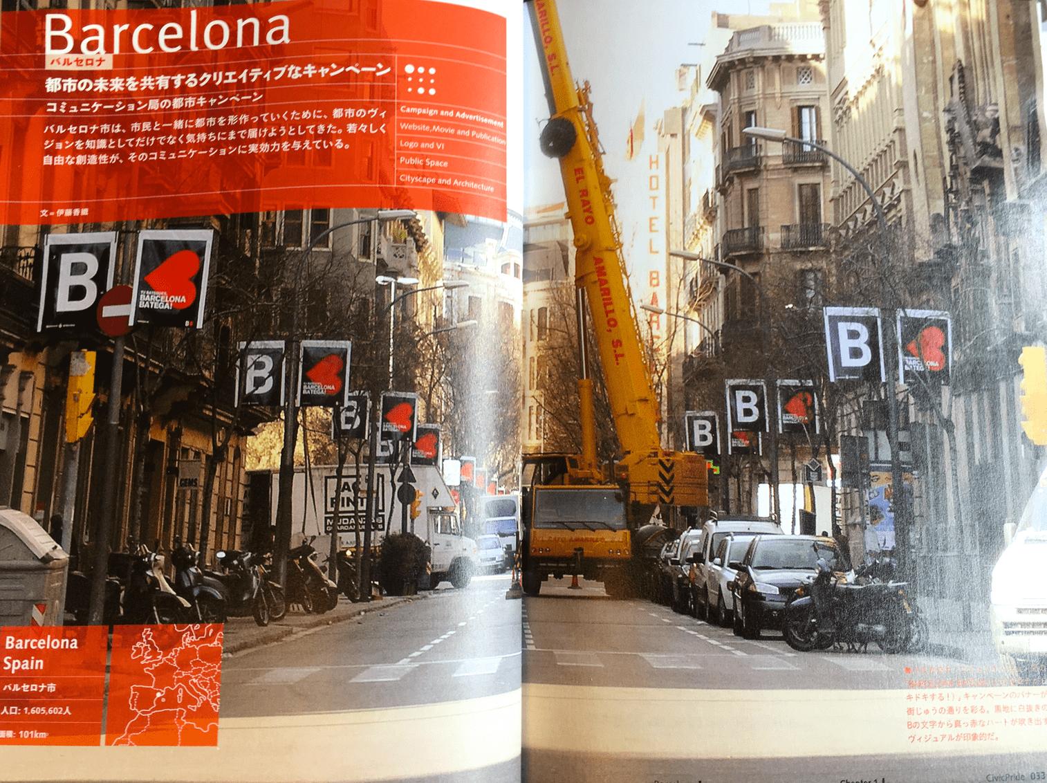 フランコ政権下の1970年代に高まった都市社会運動の流れを汲むバルセロナ市は、市長がリーダーシップを発揮しながらも、常に市民とビジョンを共有し、ともに都市を形作っていくことを重視してきました。