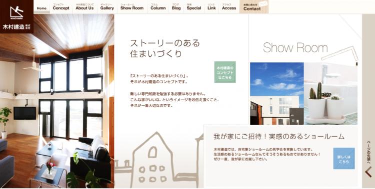 木村建造ウェブサイト