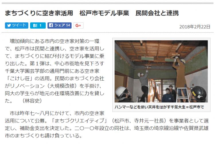 東京新聞キャプチャ