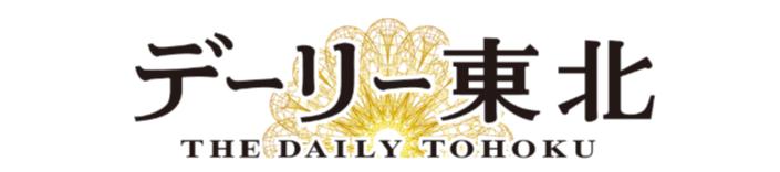 screenshot-www.daily-tohoku.co.jp-2018.06.17-12-13-42