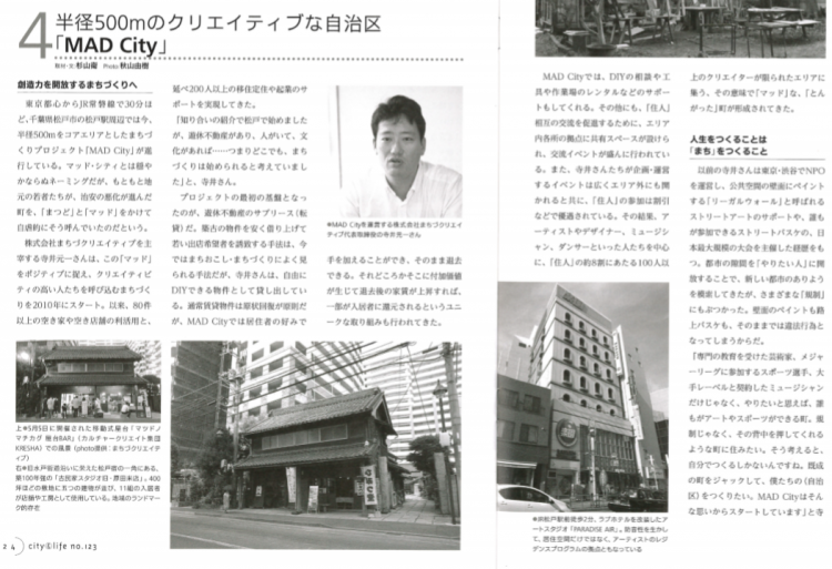 city&life中
