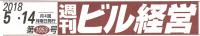 サムネイル 週刊ビル経営