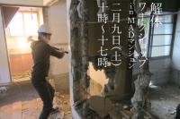 こけし荘1-(147)[4]