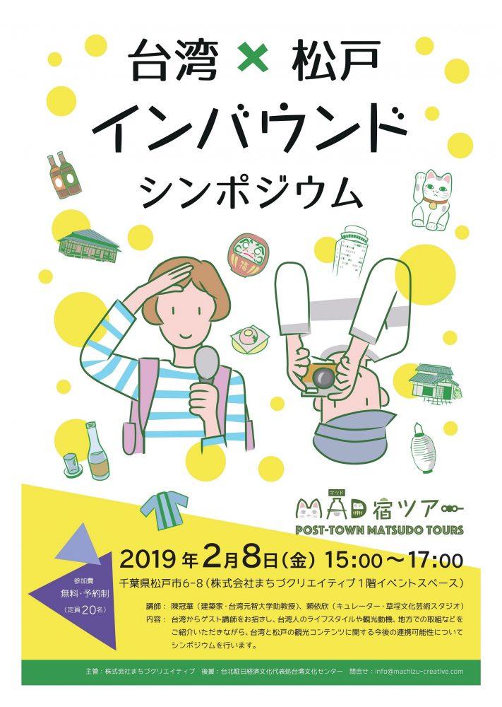 台湾 ツアー 松戸 イベント まち歩き 体験