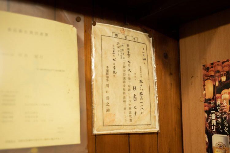 昭和24年の文字が見える営業許可証。