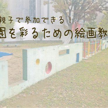 太郎公園写真