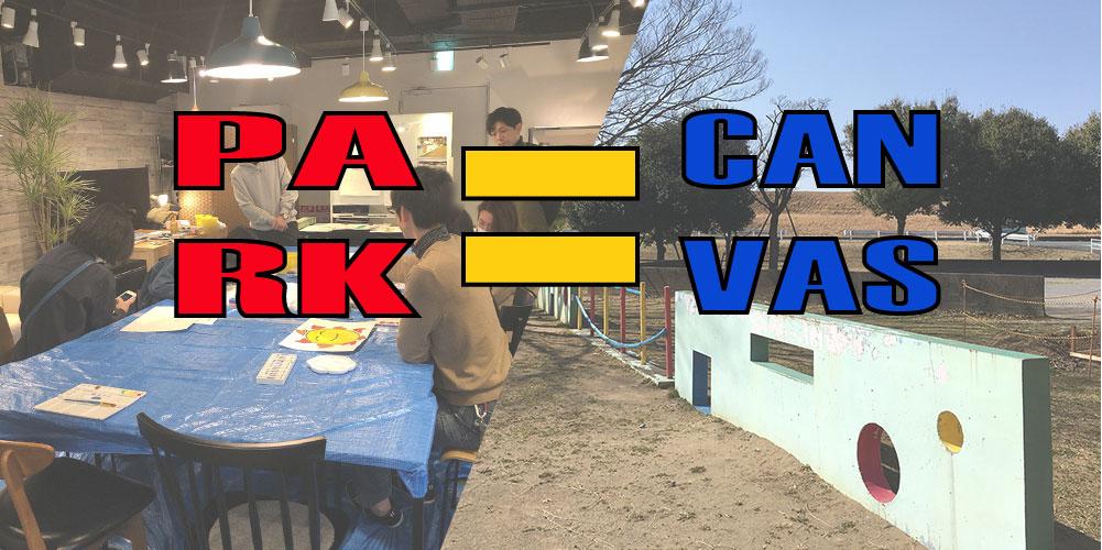 公園整備画像