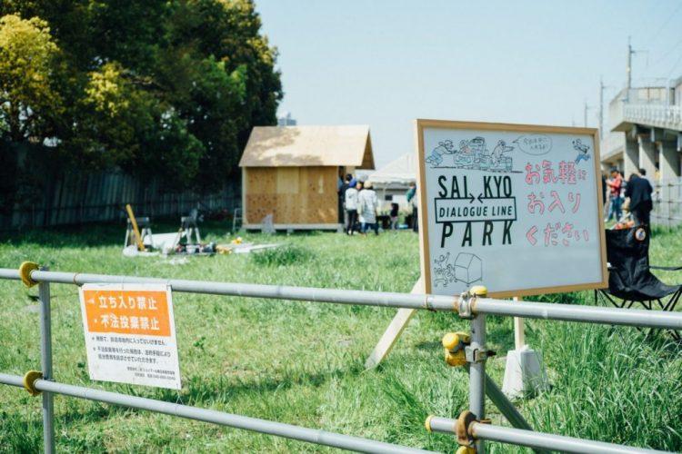 埼京線沿線上の「都市施設帯」を1日だけの「公園」に。(写真:山口雄太郎)