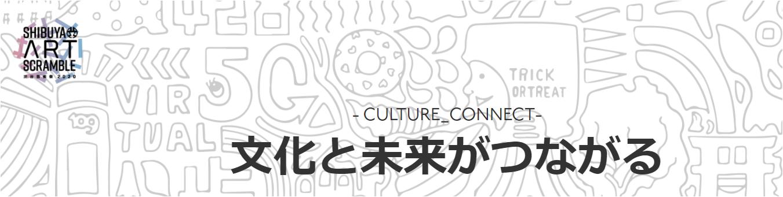 文化と未来がつながる